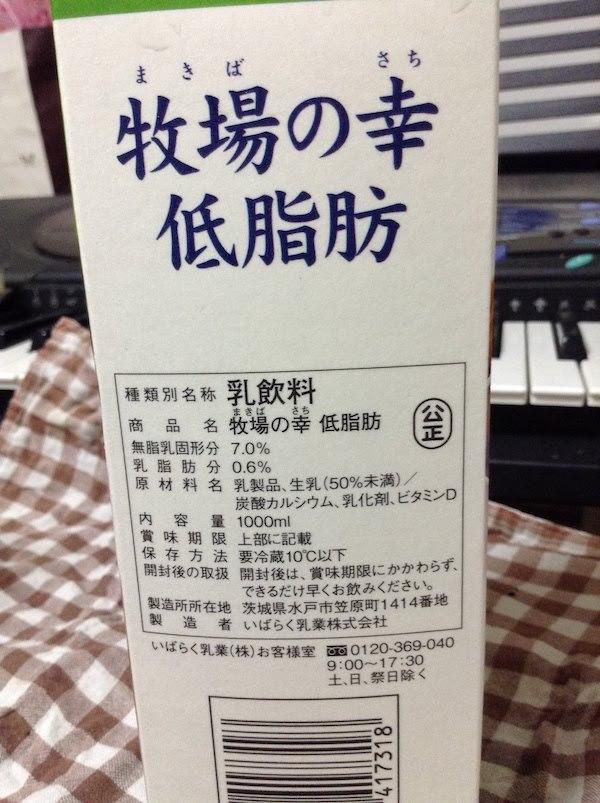 牧場の幸低脂肪(いばらく乳業)1000mlの原材料・カロリー等の栄養成分