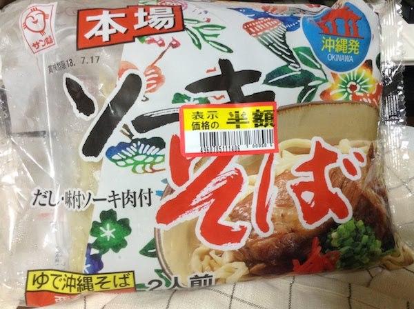 サン食品本場ソーキそば(沖縄発)は美味しいし量が多くておすすめ