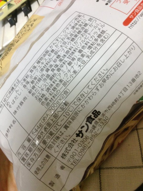 サン食品本場ソーキそば(沖縄発)2人前の原材料・カロリー等の栄養成分