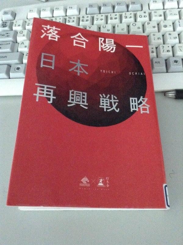【書評】落合陽一「日本再興戦略」を読んだ感想