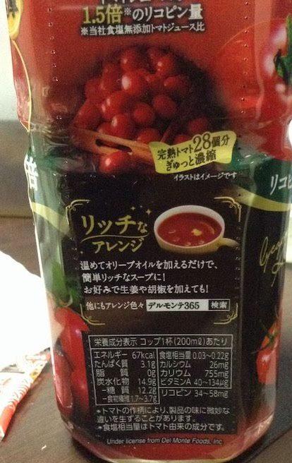 デルモンテ リコピンリッチ 食塩無添加 900g