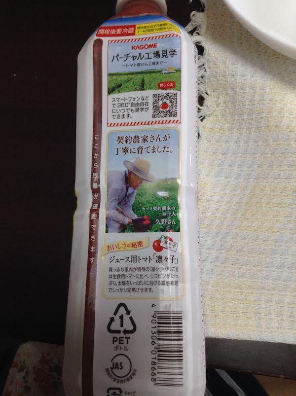 カゴメトマトジュース プレミアム 低塩 2018数量限定
