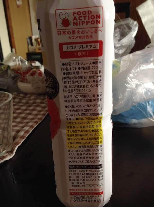 カゴメトマトジュース プレミアム 食塩無添加 2018数量限定