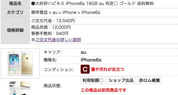 中古iPhone購入はムスビーが評判良いらしいのでおすすめ