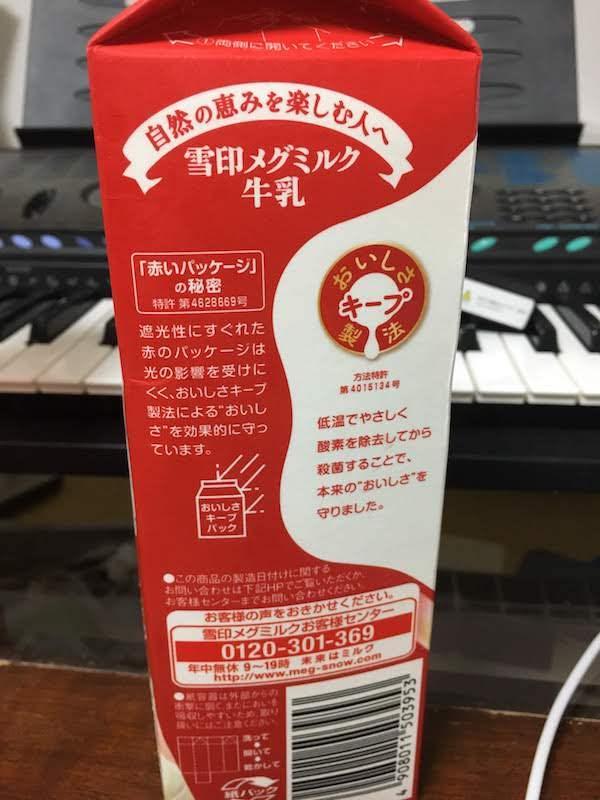 雪印メグミルク牛乳(生乳100%)の特許