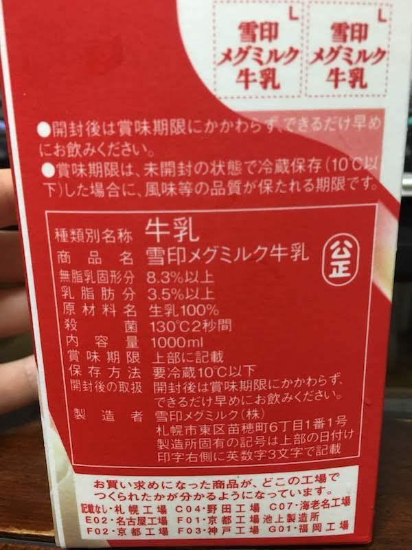 雪印メグミルク牛乳(生乳100%)の原材料・カロリー等の栄養成分