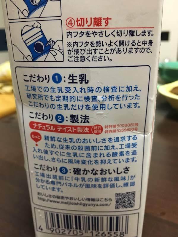 明治おいしい牛乳のナチュラルテイスト製法特許について