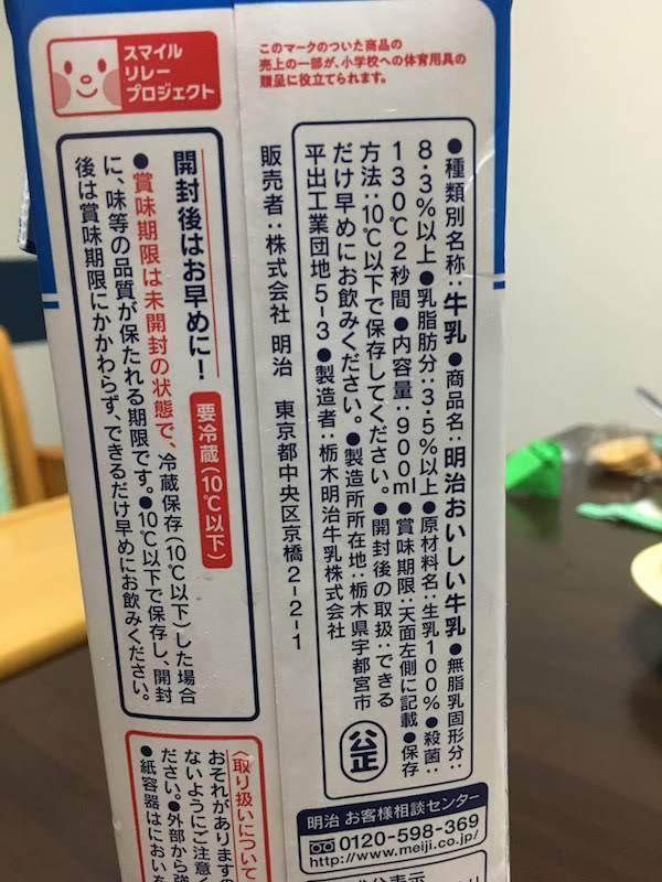 明治おいしい牛乳の原材料・カロリー等の栄養成分