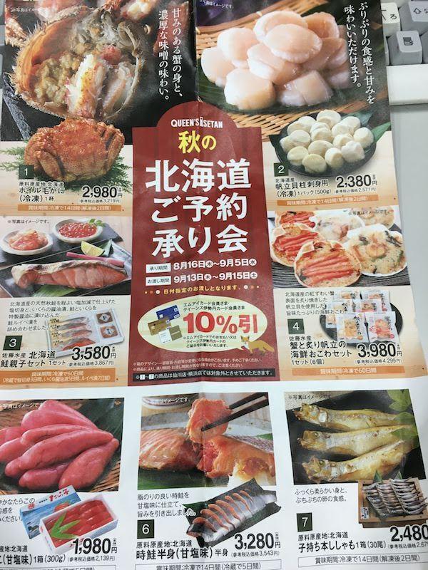 秋の北海道ご予約承り会(クイーンズ伊勢丹)は市場価格より安くてお得