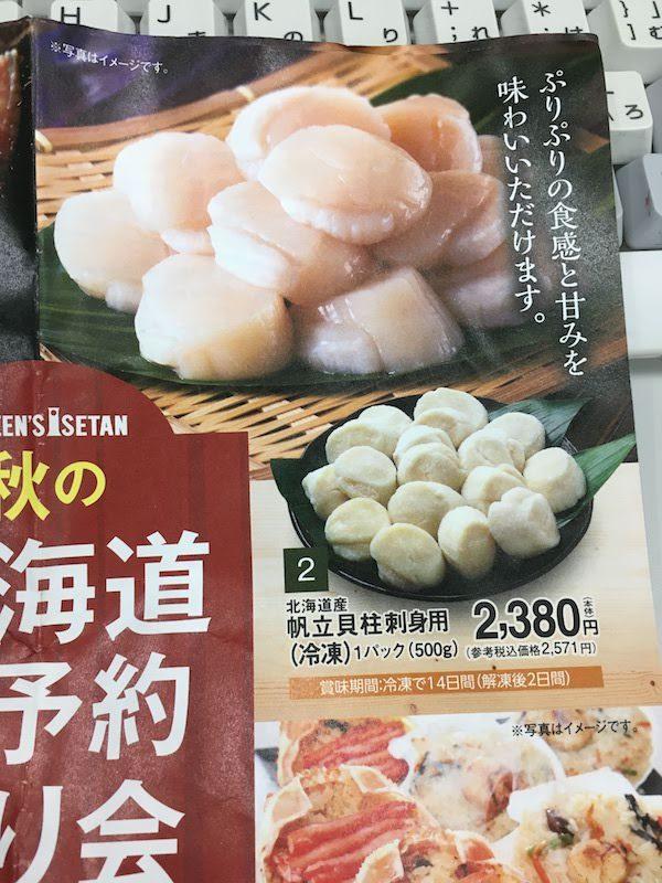 帆立貝柱刺身用 冷凍 500g 2380円