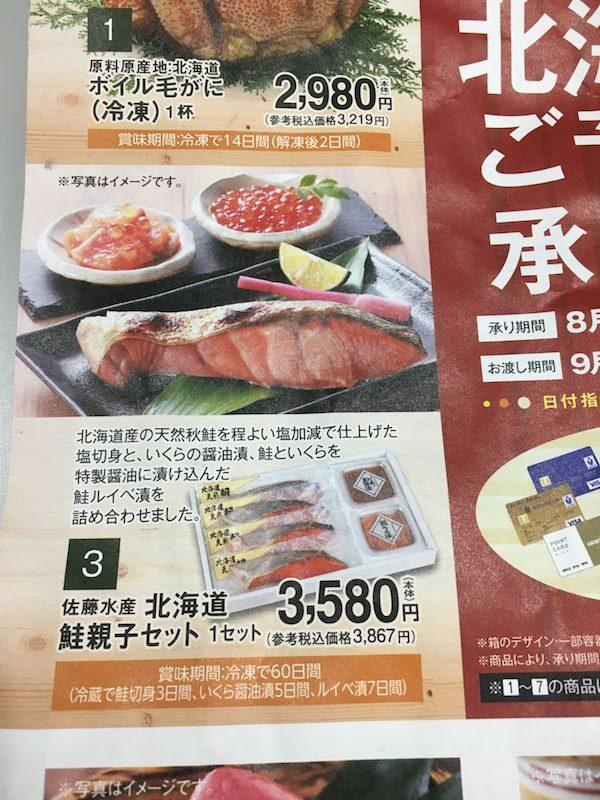 佐藤水産 鮭親子セット 3580円