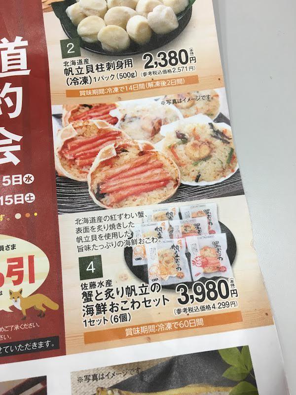 佐藤水産 蟹と炙り帆立の海鮮おこわセット 3980円