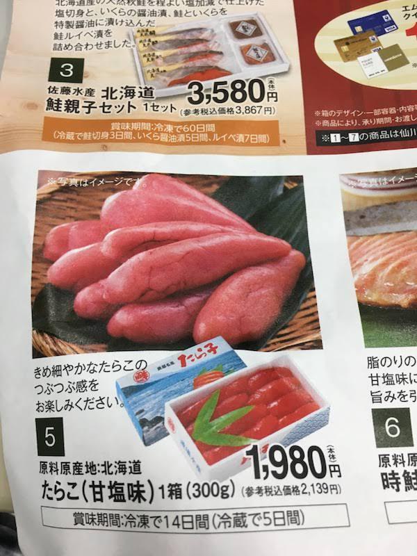 たらこ(甘塩味) 1箱300g 1980円