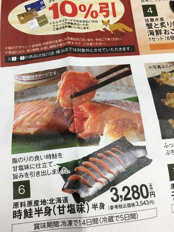 時鮭半身(甘塩味) 半身 3280円