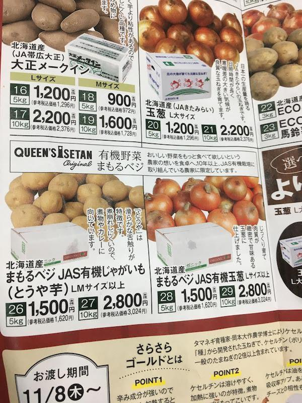 有機野菜まもるベジ JAS有機じゃがいも(とうや芋) LMサイズ以上 5kg 1600円 10kg 2800円
