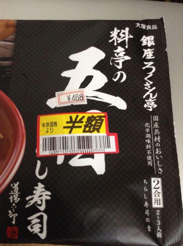 銀座ろくさん亭 料亭の五目ちらし寿司(大塚食品)の販売店舗・価格