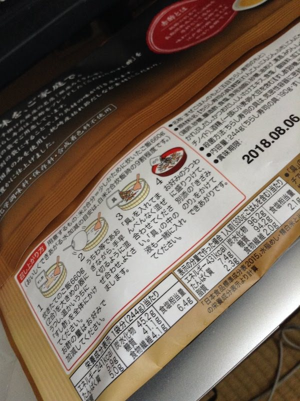 銀座ろくさん亭 料亭の五目ちらし寿司(大塚食品)の原材料・カロリー等の栄養成分表