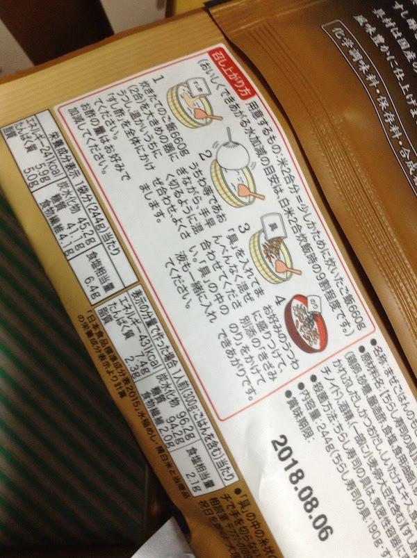 銀座ろくさん亭 料亭の五目ちらし寿司(大塚食品)の作り方や味等の感想・評価