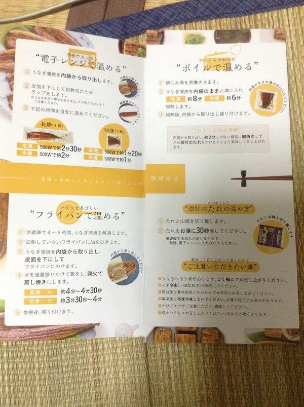 鰻楽(まんらく・MANRAKU)