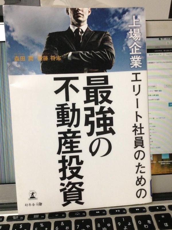 [書評]上場企業エリート社員のための最強の不動産投資(森田潤・羽藤 将志)