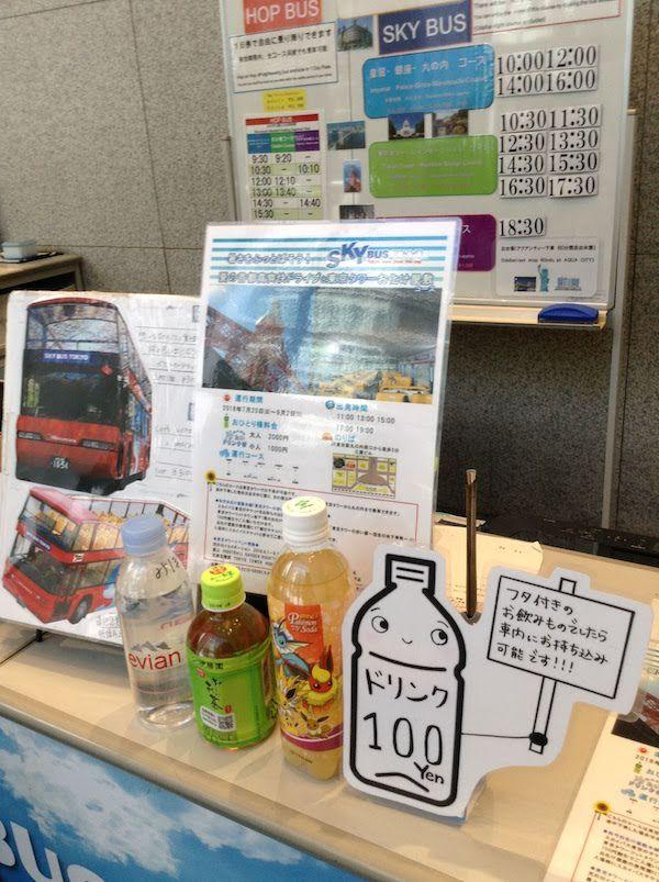 スカイバス東京から見た風景と感想
