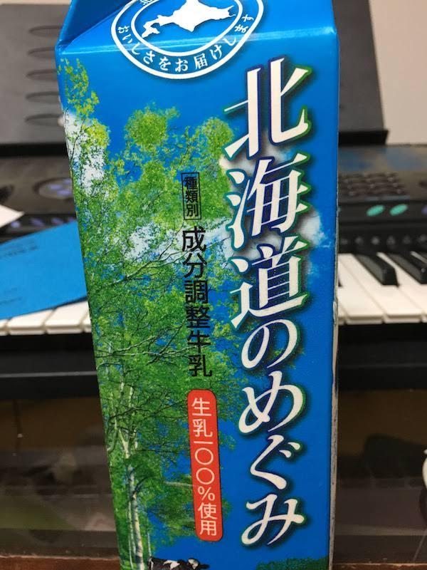 牛乳 北海道のめぐみ 1000ml 139円