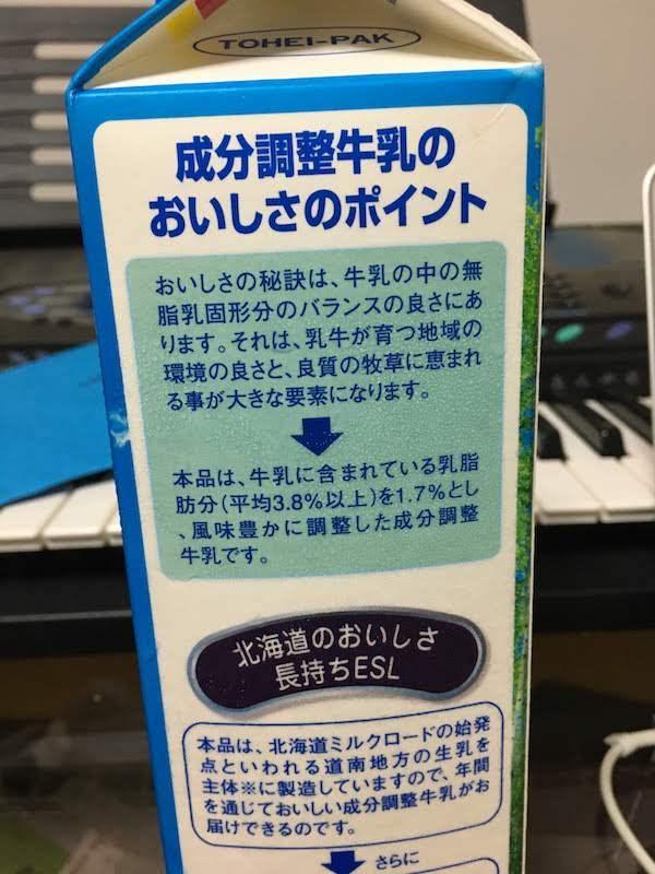北海道のめぐみ(北海道乳業)の原材料・カロリー等の栄養成分