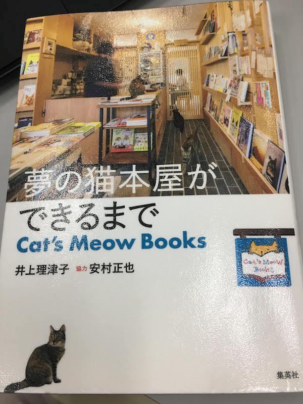 [書評]夢の猫本屋ができるまでCat's Meow Books(井上理津子)の感想