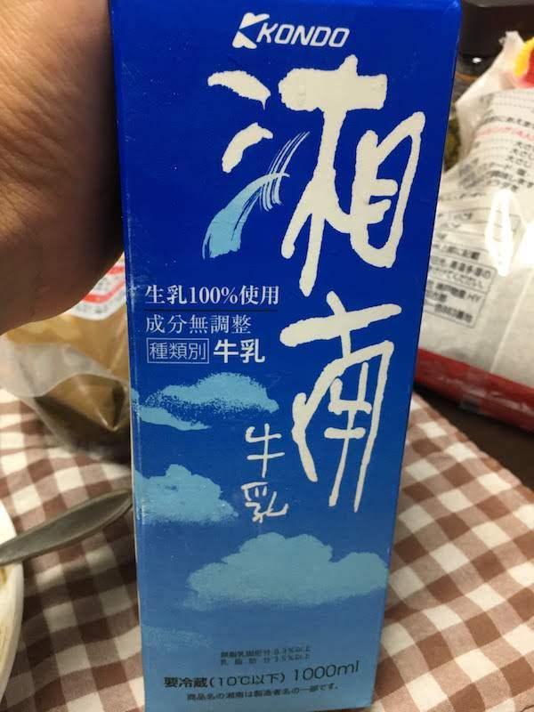 湘南牛乳(KONDO近藤乳業)は生乳100%で安いし美味しいのでおすすめ