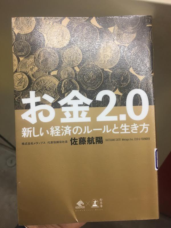 [書評]お金2.0 新しい経済のルールと生き方(佐藤 航陽)を読んだ感想