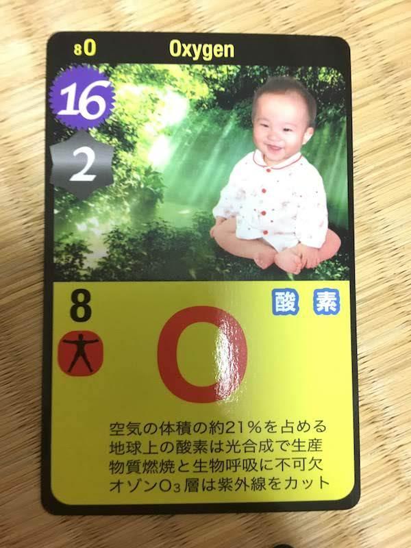 えれめんトランプ2.0(化学同人)は面白いし子供の知育教育におすすめ