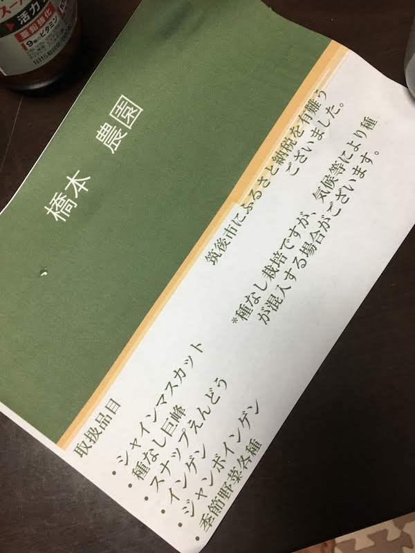 ふるさと納税シャインマスカット(福岡県筑後市)は高コスパでおすすめ