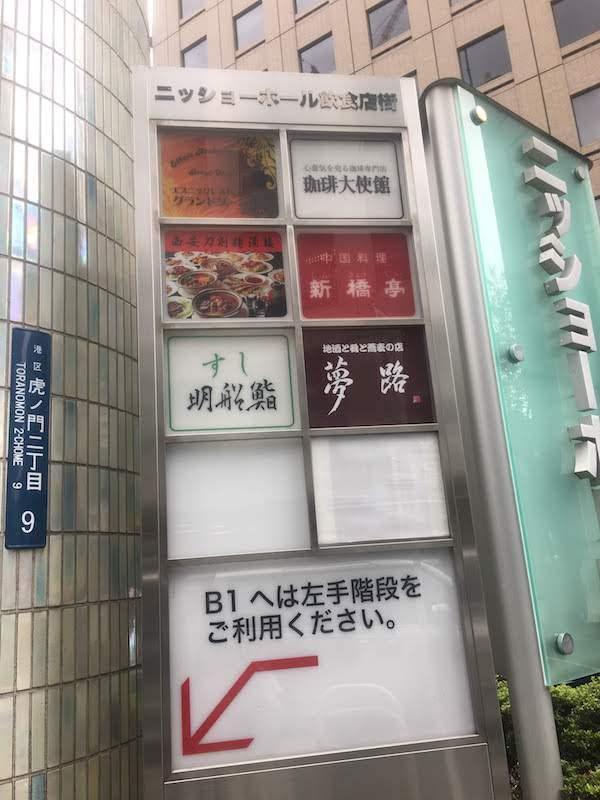 珈琲大使館