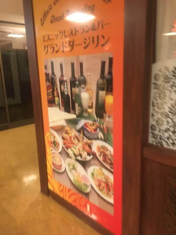 エスニックレストラン&バー グランドダージリン