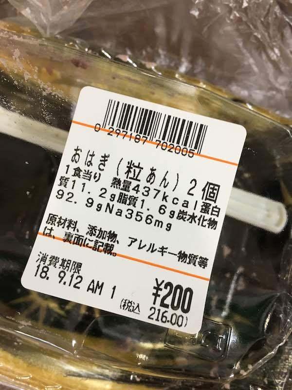 ライフ自慢のおはぎはスーパーで買えるし美味しいし低価格でおすすめ