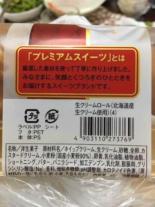 ヤマザキプレミアムスイーツ生クリームロール北海道産生クリーム使用