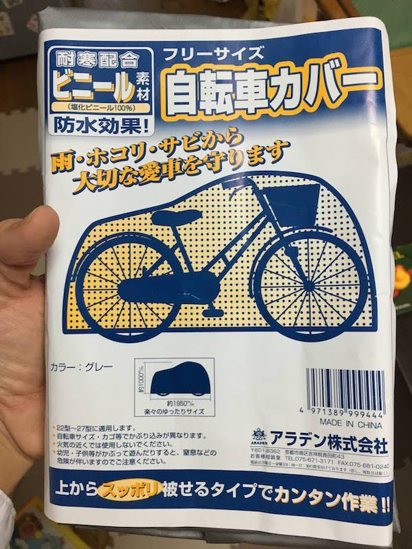 フリーサイズ自転車カバー