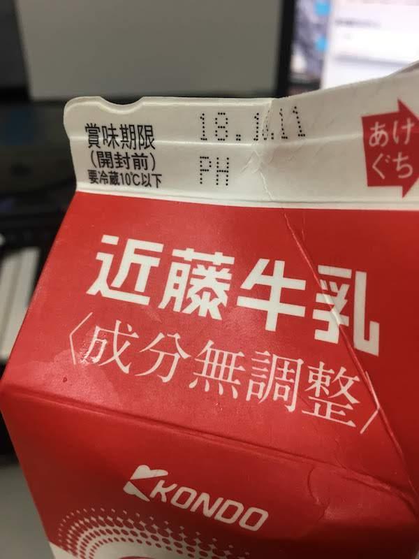 近藤牛乳(近藤乳業)赤パック1000mlは美味しいし低価格でおすすめ