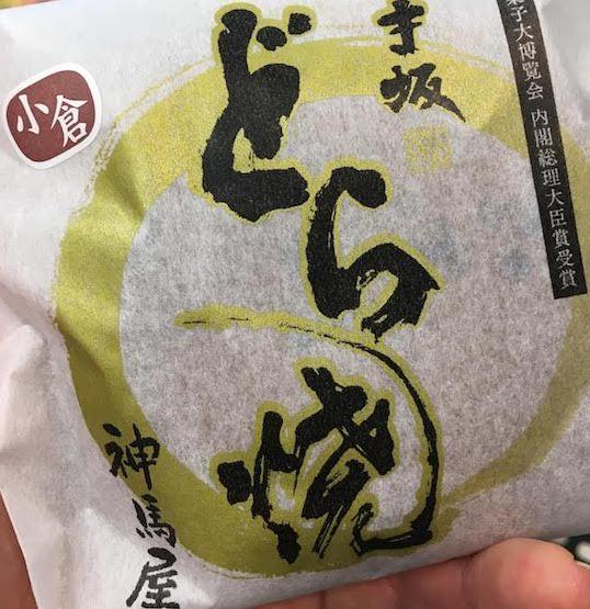 神馬屋(じんめや)のいま坂どら焼き(小倉・栗)は美味しいのでおすすめ