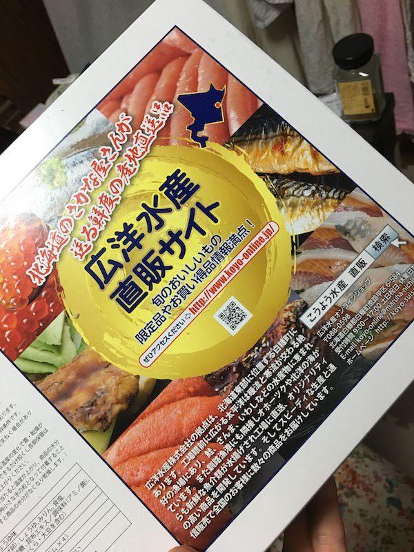 広洋水産株式会社(マルハニチログループ)のいくらは美味しいのでおすすめ
