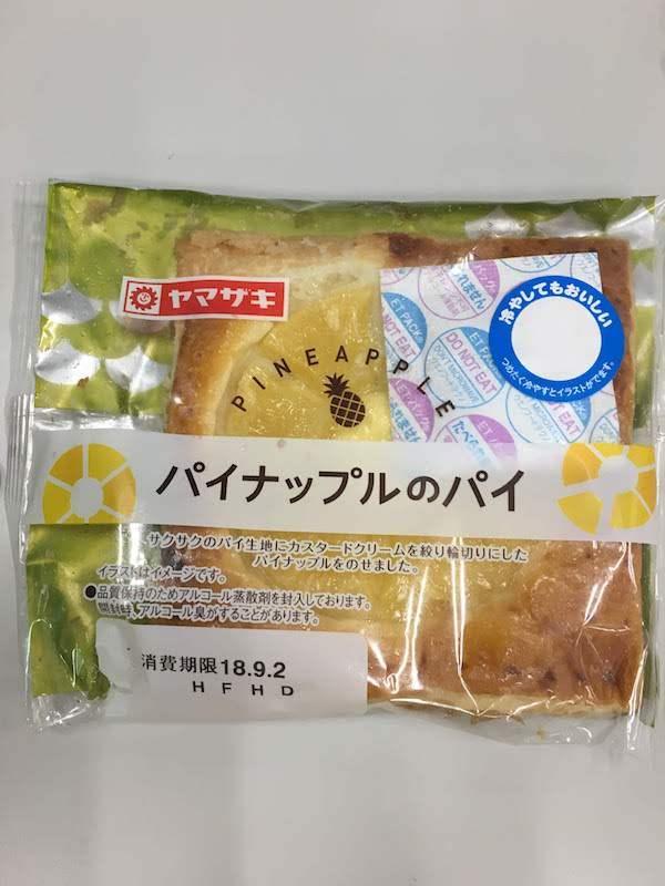 パイナップルのパイ(ヤマザキ)は夏のデザートにもおすすめの菓子パン