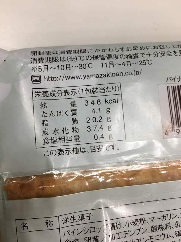 パイナップルのパイ(ヤマザキ)のカロリー等の栄養成分