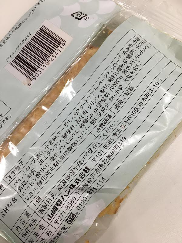 パイナップルのパイ(ヤマザキ)の原材料