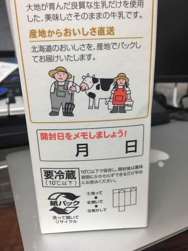 北海道産直牛乳(日本酪農協同(株))は美味しいし低価格でおすすめ
