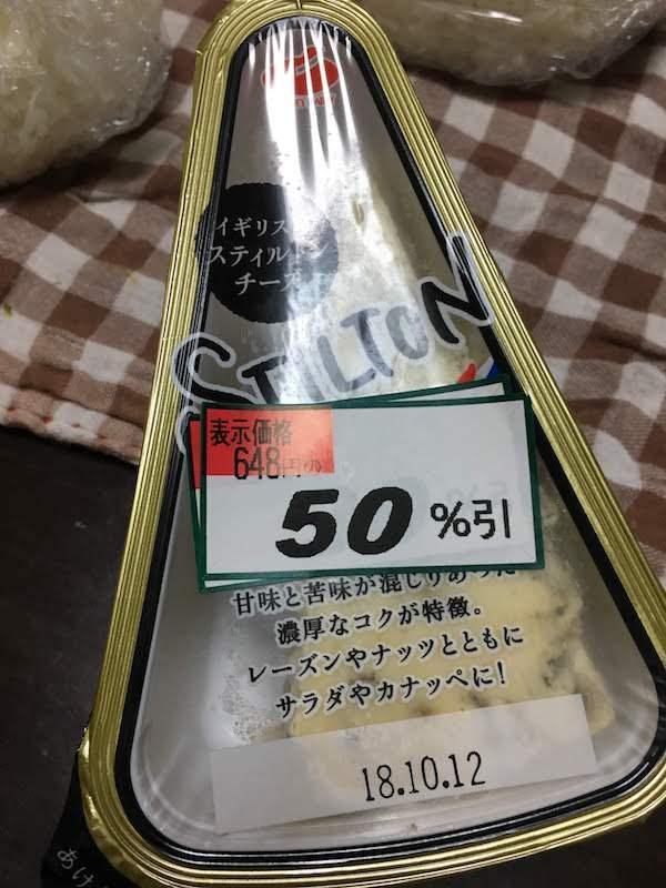 スティルトン(東京デーリー)は美味しいし安いおすすめブルーチーズ