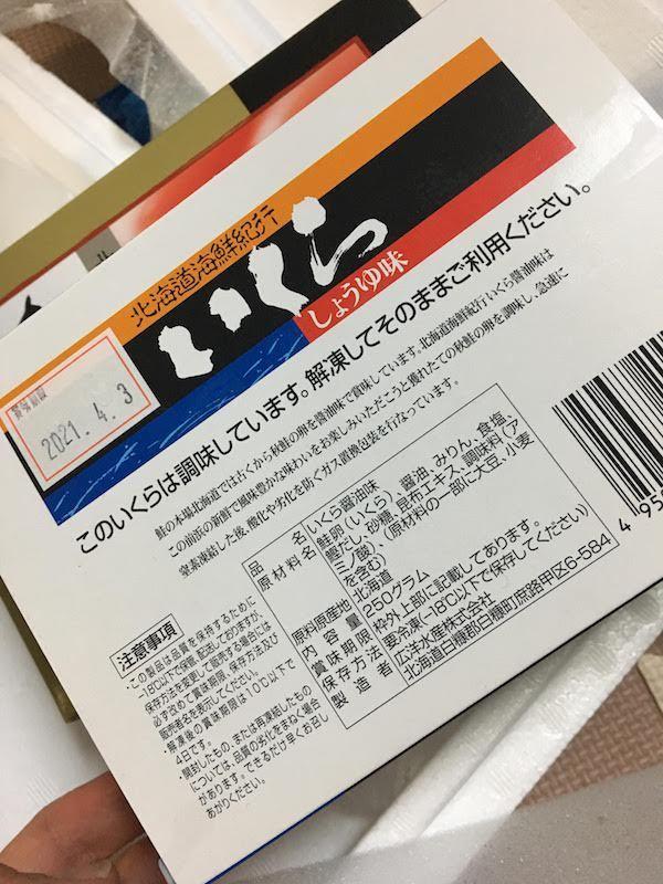 北海道海鮮紀行いくら醤油味1kg(北海道白糠郡白糠町)はお勧め返礼品