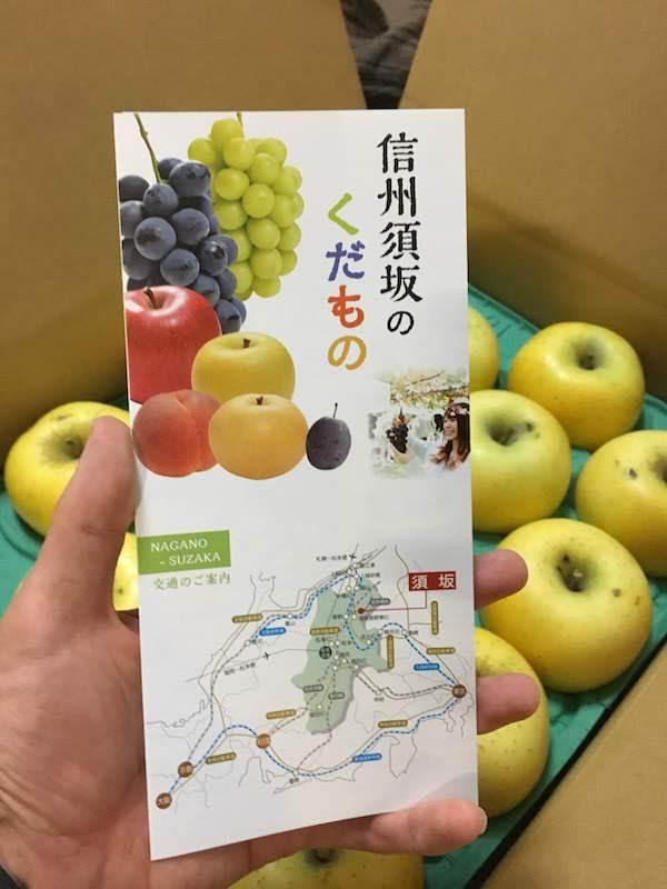 長野県須坂市の台風被害応援りんご(シナノゴールド)はおすすめ