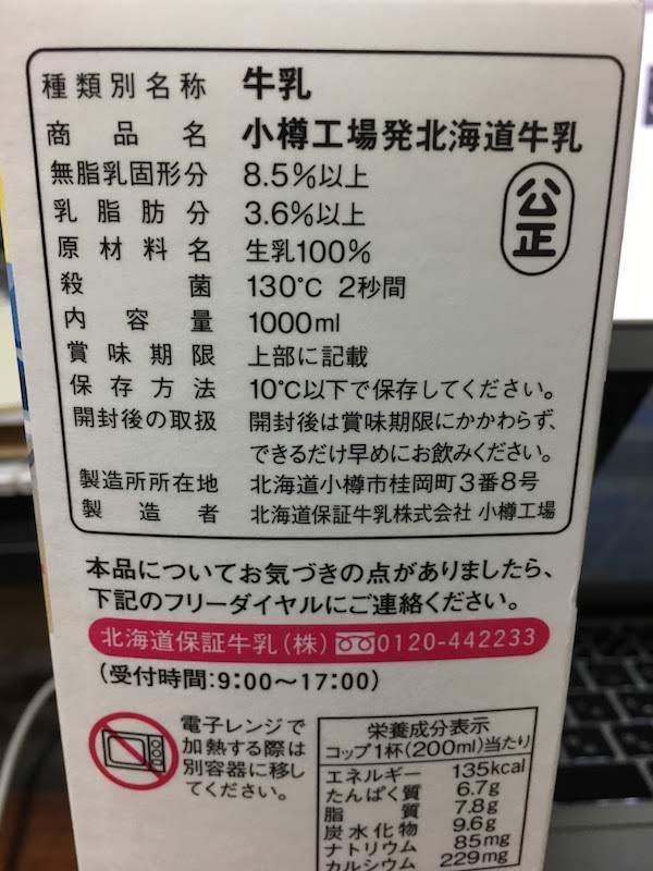 小樽工場発北海道牛乳(北海道保証牛乳)は美味しいのでおすすめ
