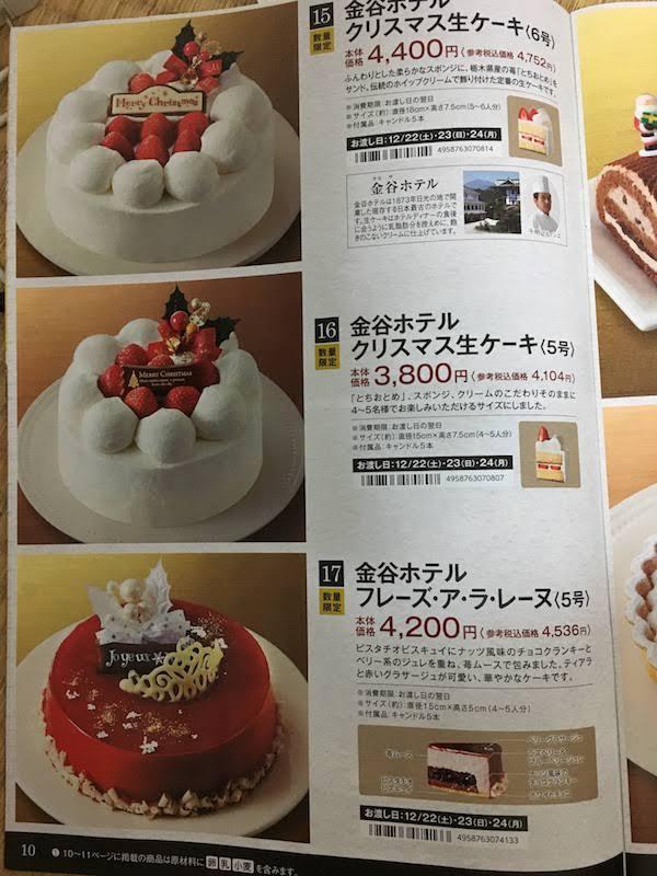 2018年サミットのクリスマスケーキ