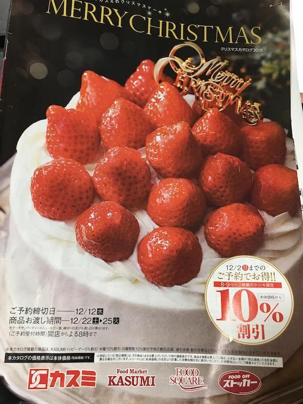 カスミのクリスマスケーキ